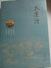 大运河 : 绣像本章回体长篇历史小说