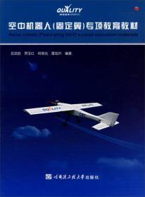 空中机器人(固定翼)专项教育教材