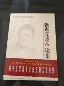 张卓元改革论集