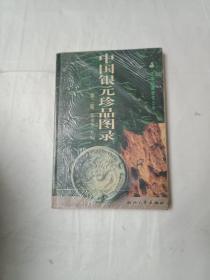 中国银圆珍品图录(第3版)