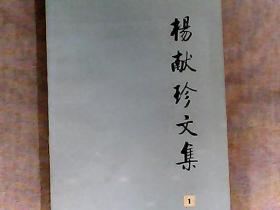 杨献珍文集(1) 作者前中共中央党校校长杨献珍签赠本