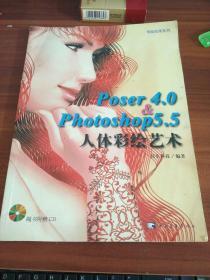 Poser4.0 & Photoshop5.5人体彩绘艺术