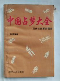 【周易/易学书籍】中国占梦大全:历代占梦解梦圆梦(★-书架4)