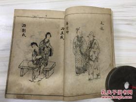绣像全图侠袍记 存卷一(1-12回)