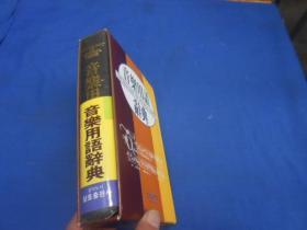 音乐用语辞典(韩文或朝鲜文版)软精装带涵套 品好 扉页有一个印章