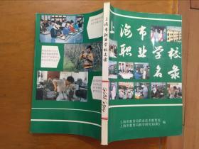 上海市职业学校名录