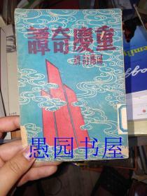 新文学初版本 重庆奇谭//司马讦著