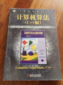 计算机算法