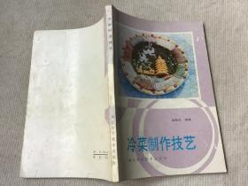 冷菜制作技艺