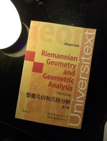 黎曼几何和几何分析