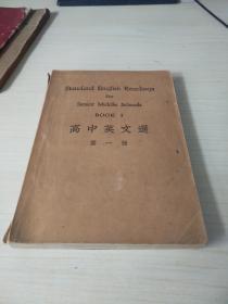 高中英文选(第一册)