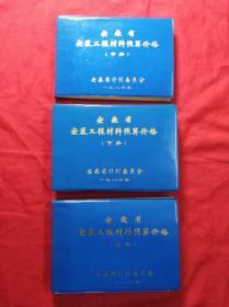 1986年安徽省安装工程材料预算价格(全三册,塑皮32开)