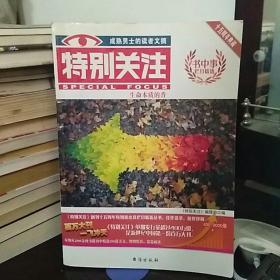特别关注·书中事栏目精选(十五周年典藏)