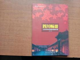 四川畅游——红色经典旅游线路和最美古镇(2016版)【铜版彩页】