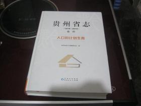 贵州省志:卷四 人口和计划生育(1978-2010)  未翻阅   货号25-4
