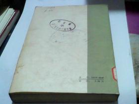 埃涅阿斯纪  网格本. 馆藏书1984年一版一印