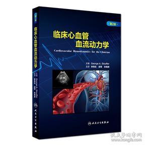 包销  临床心血管血流动力学 第2版
