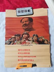 宣传画 在毛泽东思想旗帜下不断跃进  毛泽东选集 31