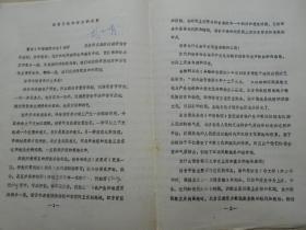 【谐音手法和语言的关系】彭小明(油印本)