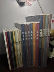 藏书家【1-20册合售】老版本,现货拍摄,私藏品佳