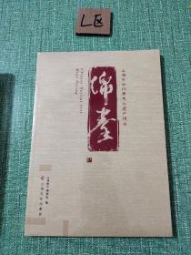 上海市非物质文化遗产项目(锦拳)全新未开封