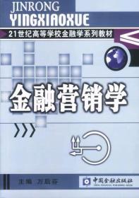 21世纪高等学校金融学系列教材·货币银行学子系列:金融营销学