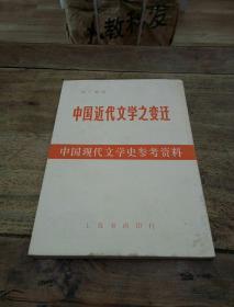 中国近代文学之变迁