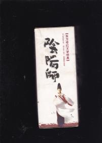 东方奇幻文学经典 阴阳师