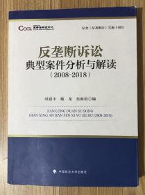 纪念《反垄断法》实施十周年:反垄断诉讼典型案件分析与解读(2008-2018) 9787562084549