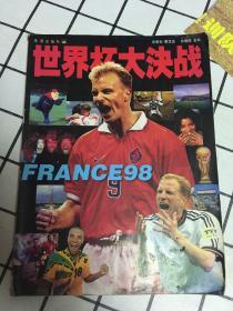 98世界杯大决战+海报一张