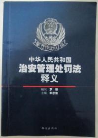 中华人民共和国治安管理处罚法释义