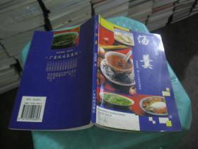 广东风味菜:  汤羹   货号21-3