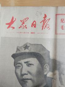 大众日报1975年10月19日红军长征胜利四十周年