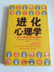 进化心理学:从猿到人的心灵演化之路(万千心理)