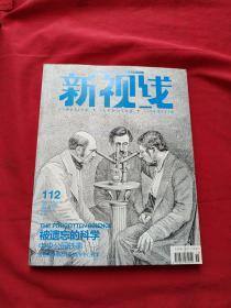 新视线 2011年总112期(遗忘的科学) 【附小手册】