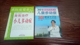 自我治疗小儿多动症 +儿童多动症【2册合售】