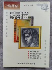 素描(21世纪美术教育丛书)
