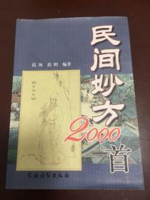 民间妙方2000首