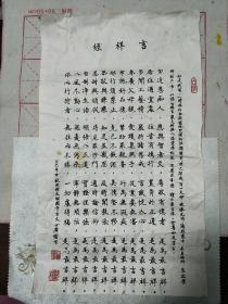 开封大相国寺方丈 释心广书法作品[56/33厘米]包真
