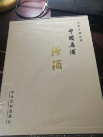 中国名酒 汾酒(上下卷)精装  (未开封  带书函)