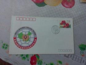 邮资文献    1991年首届中国驰名商标消费者评选活动纪念封  背面有淡斑痕