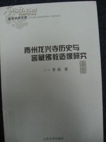 青州龙兴寺历史与窑藏佛教造像研究 (全新正版)