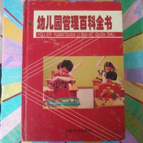 幼儿园管理百科全书(上册)