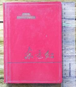 东方红65-018笔记本 北京制本厂 66年40月第10次印刷 含多幅黑白和彩色图片  空白笔记本  扉页有字迹