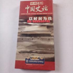 明清近代中国史话(6片装 DVD光盘)带原装盒套