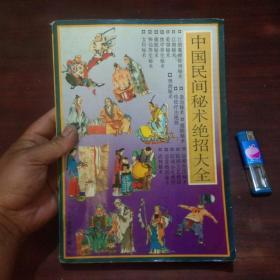 中国民间秘术绝招大全(16开厚册内容丰富)(初版初印)