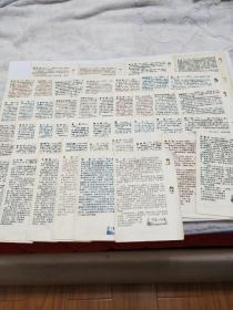 五八年台历知识活页。《作家与作品》46位中外著名作家介绍及作品介绍。共46张。
