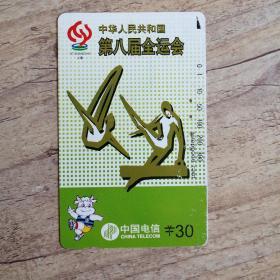 第八届全运会磁卡