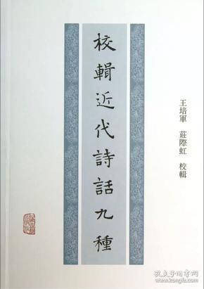 校辑近代诗话九种