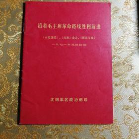 沿着毛主席革命路线胜利前进(1971年元旦社论)